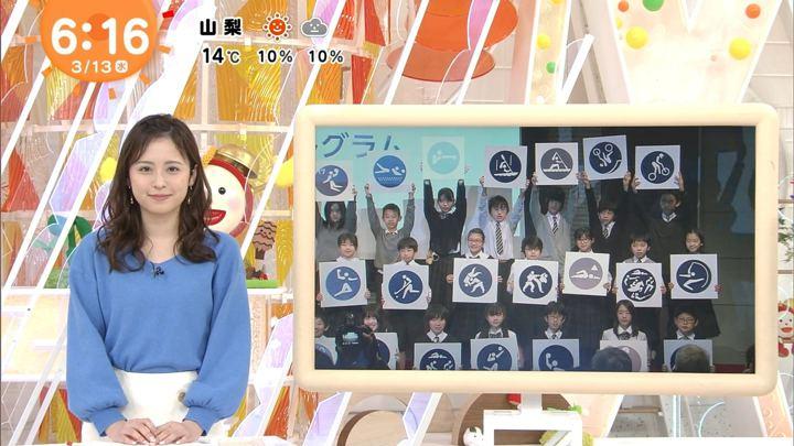 2019年03月13日久慈暁子の画像08枚目