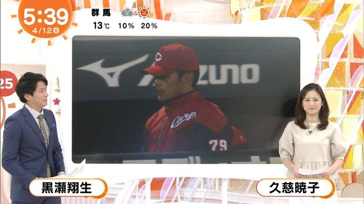 2019年04月12日久慈暁子の画像01枚目
