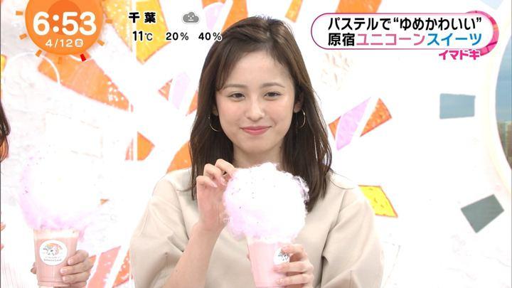 2019年04月12日久慈暁子の画像16枚目