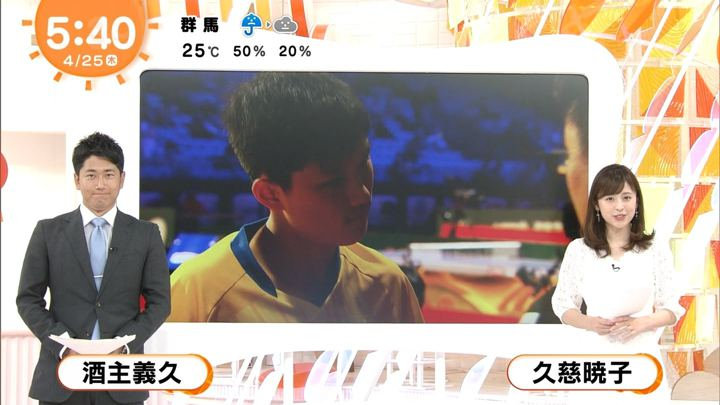 2019年04月25日久慈暁子の画像02枚目