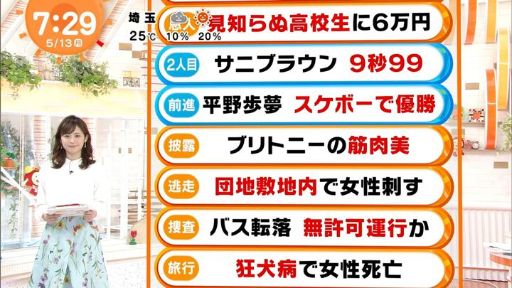 2019年05月13日久慈暁子の画像14枚目