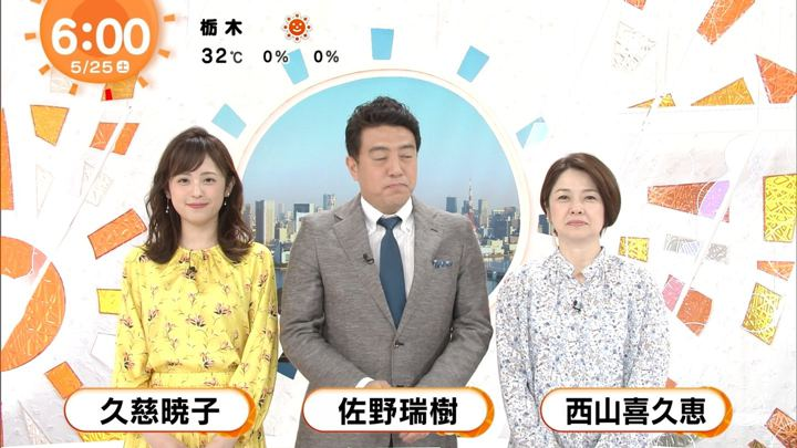 2019年05月25日久慈暁子の画像01枚目