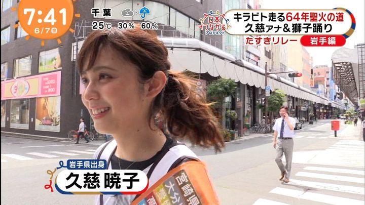 2019年06月07日久慈暁子の画像03枚目