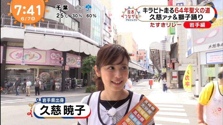 2019年06月07日久慈暁子の画像04枚目