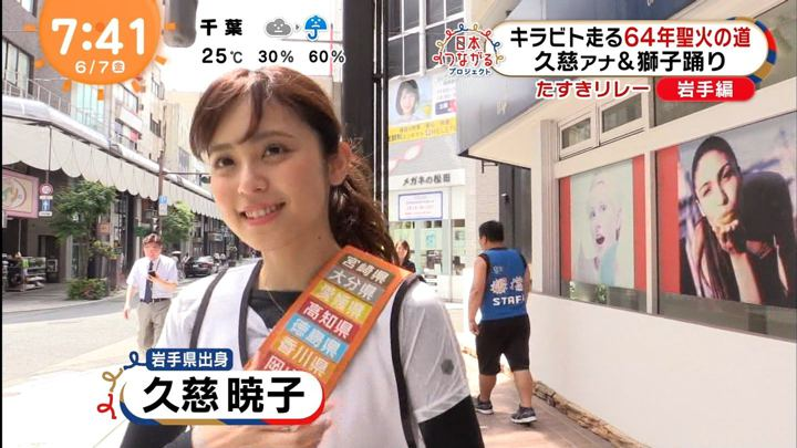 2019年06月07日久慈暁子の画像06枚目