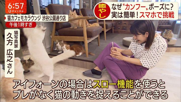 2019年06月05日桝田沙也香の画像11枚目