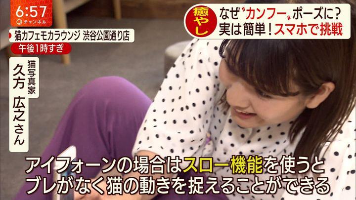 2019年06月05日桝田沙也香の画像12枚目