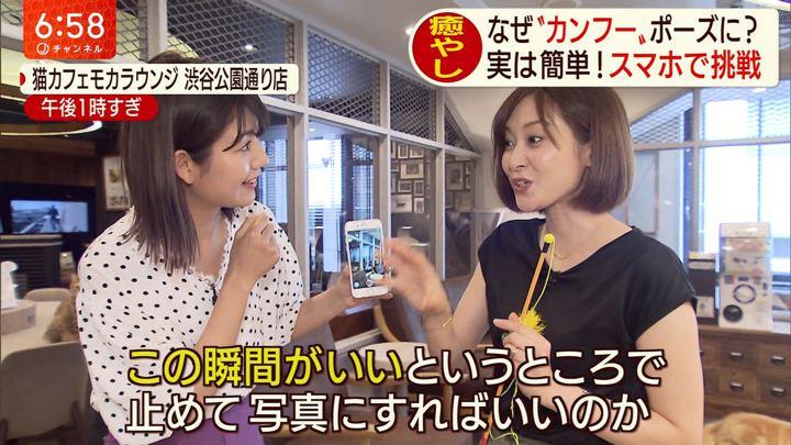 2019年06月05日桝田沙也香の画像13枚目