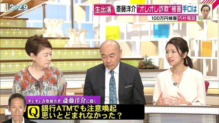 2019年03月05日三田友梨佳の画像06枚目