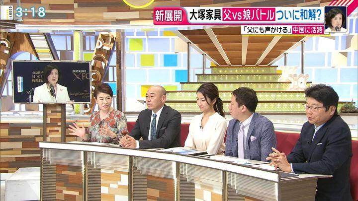 2019年03月05日三田友梨佳の画像09枚目