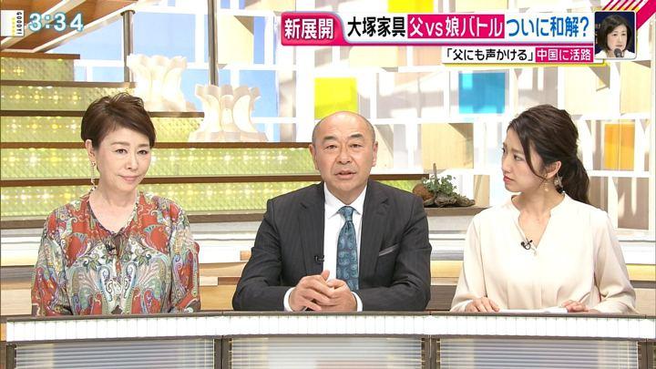 2019年03月05日三田友梨佳の画像12枚目