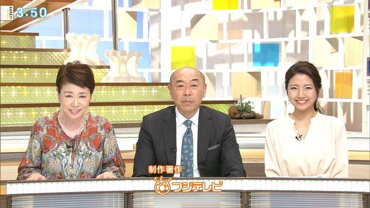 2019年03月05日三田友梨佳の画像17枚目