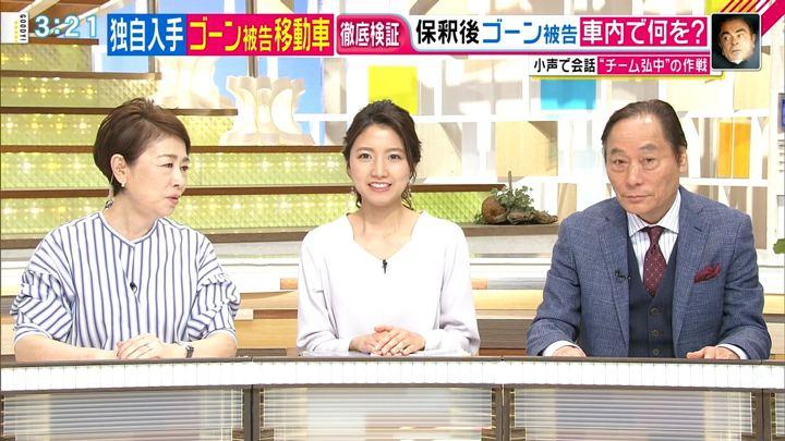 2019年03月07日三田友梨佳の画像09枚目