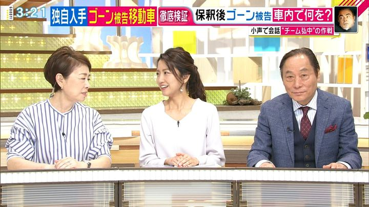 2019年03月07日三田友梨佳の画像10枚目