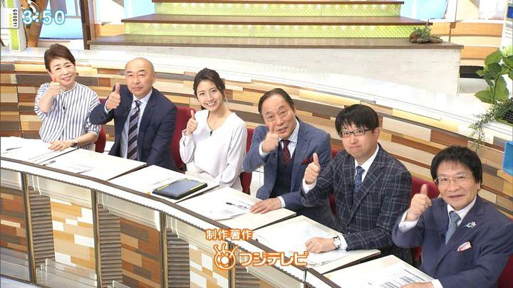 2019年03月07日三田友梨佳の画像18枚目