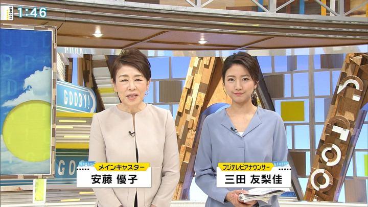 2019年03月08日三田友梨佳の画像04枚目