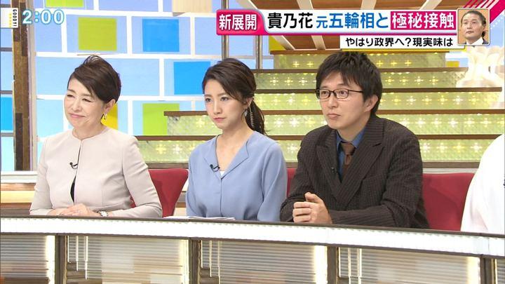 2019年03月08日三田友梨佳の画像09枚目
