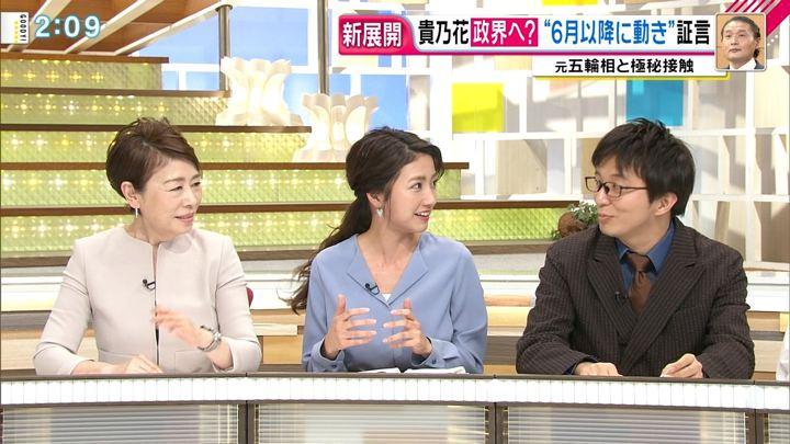 2019年03月08日三田友梨佳の画像11枚目