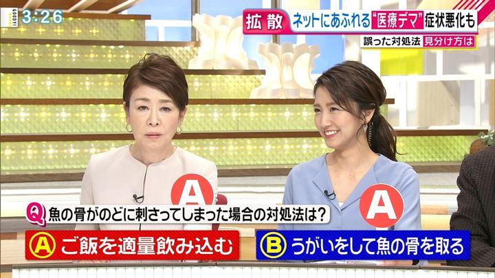 2019年03月08日三田友梨佳の画像16枚目