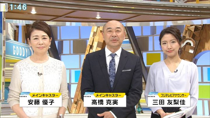 2019年03月12日三田友梨佳の画像04枚目