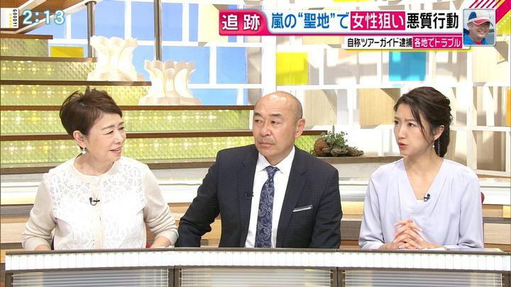 2019年03月12日三田友梨佳の画像07枚目