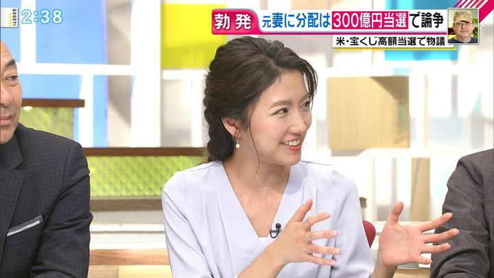2019年03月12日三田友梨佳の画像08枚目