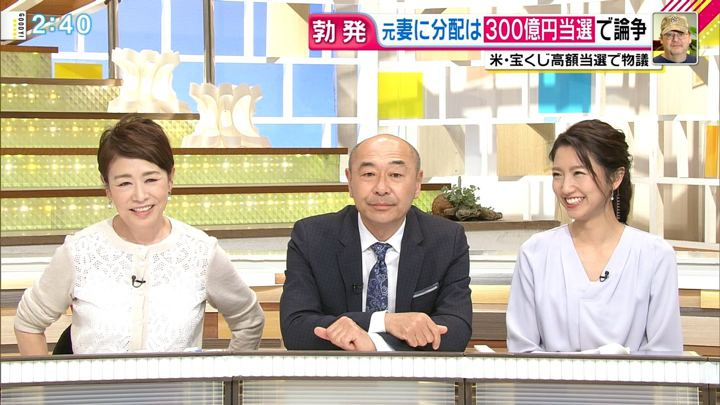 2019年03月12日三田友梨佳の画像09枚目
