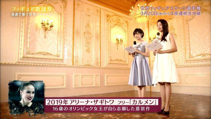 2019年03月12日三田友梨佳の画像18枚目
