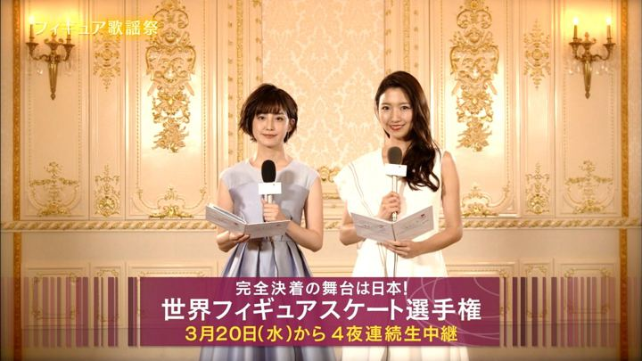 2019年03月12日三田友梨佳の画像19枚目