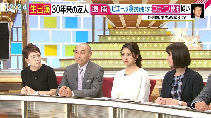 2019年03月13日三田友梨佳の画像06枚目