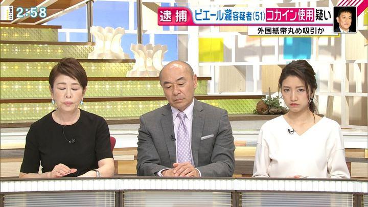 2019年03月13日三田友梨佳の画像07枚目