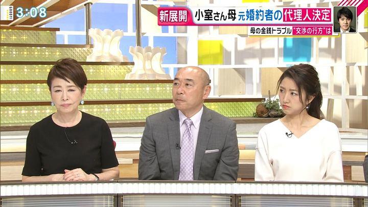 2019年03月13日三田友梨佳の画像08枚目