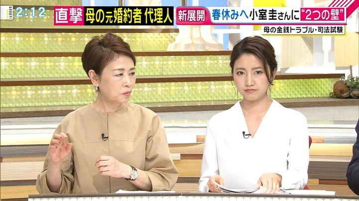 2019年03月15日三田友梨佳の画像09枚目