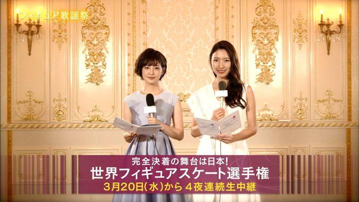 2019年03月15日三田友梨佳の画像20枚目