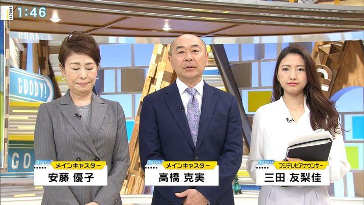 2019年03月18日三田友梨佳の画像03枚目