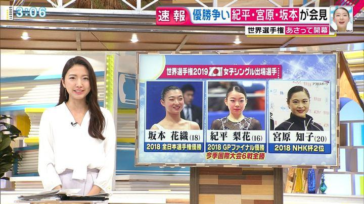 2019年03月18日三田友梨佳の画像07枚目