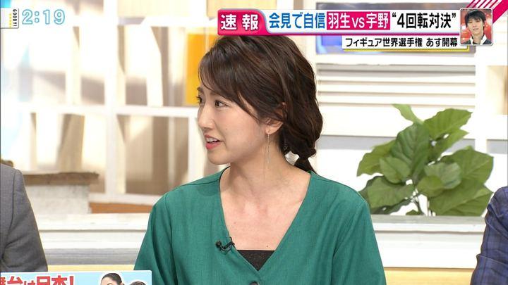 2019年03月19日三田友梨佳の画像15枚目