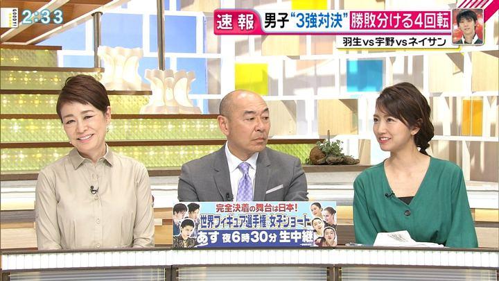 2019年03月19日三田友梨佳の画像18枚目