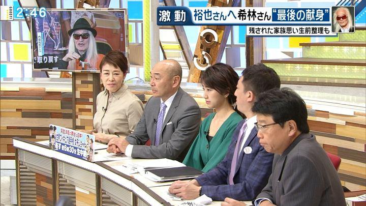 2019年03月19日三田友梨佳の画像19枚目