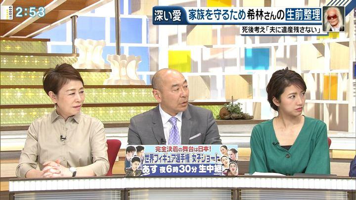 2019年03月19日三田友梨佳の画像20枚目