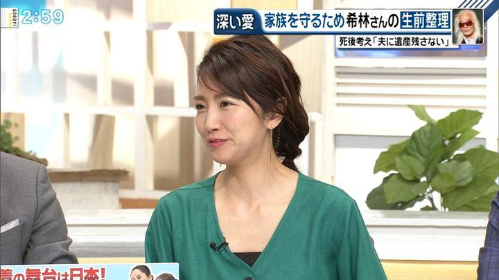 2019年03月19日三田友梨佳の画像22枚目