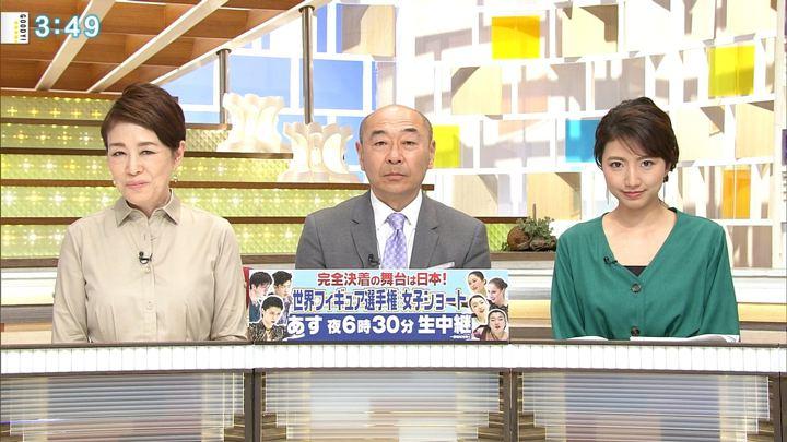 2019年03月19日三田友梨佳の画像25枚目