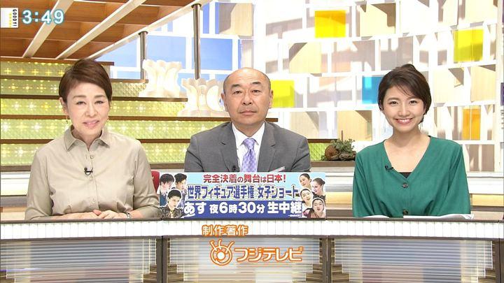 2019年03月19日三田友梨佳の画像27枚目