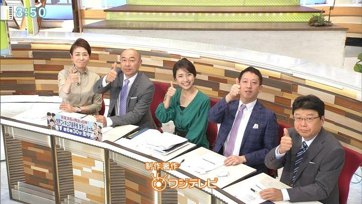 2019年03月19日三田友梨佳の画像28枚目