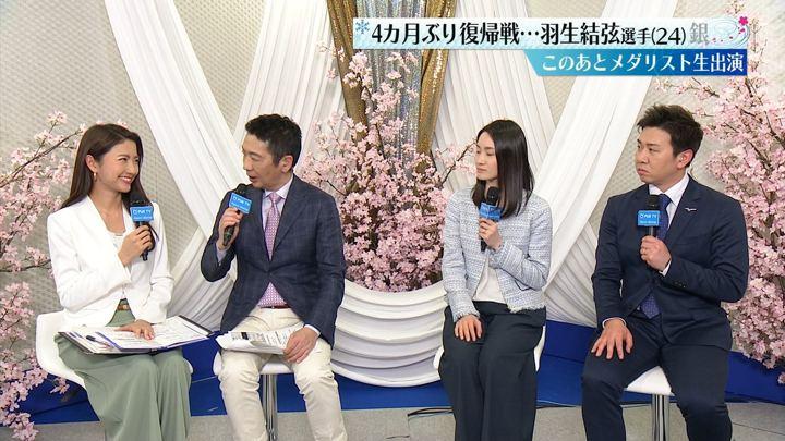 2019年03月23日三田友梨佳の画像11枚目