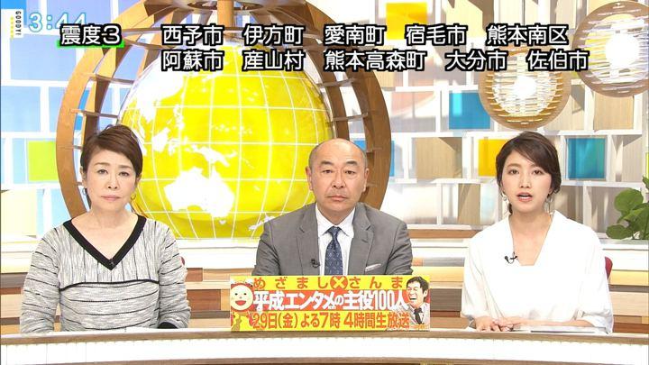 2019年03月27日三田友梨佳の画像11枚目
