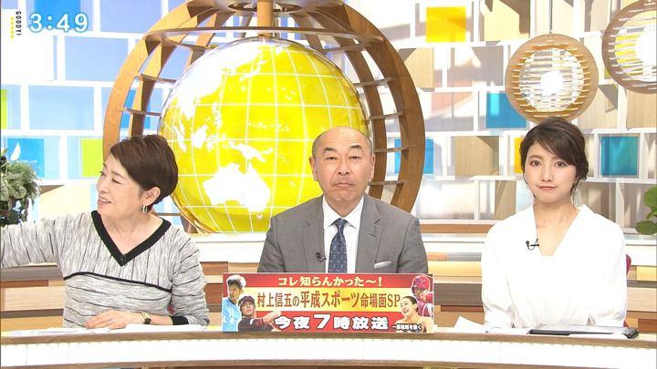 2019年03月27日三田友梨佳の画像12枚目