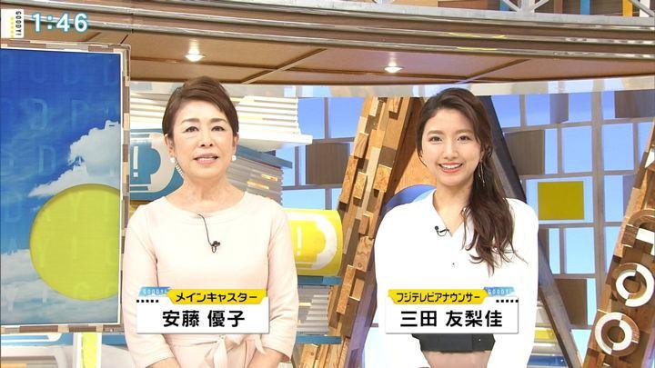 2019年03月29日三田友梨佳の画像06枚目