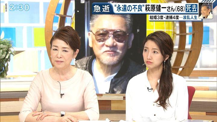 2019年03月29日三田友梨佳の画像12枚目