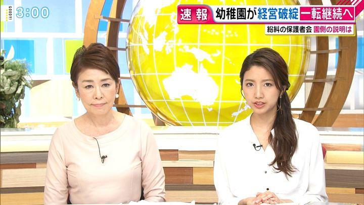 2019年03月29日三田友梨佳の画像16枚目
